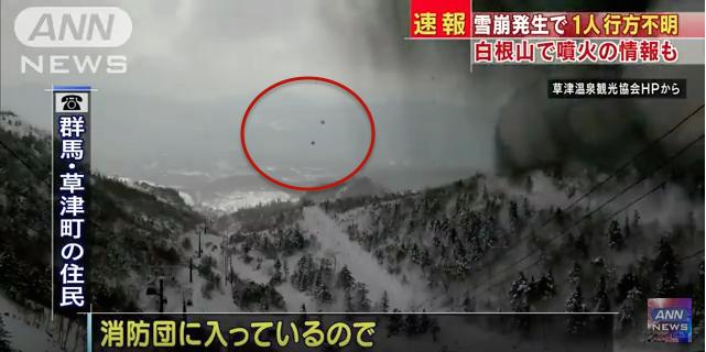 Japan MAEBASHI volcanoe 1-23-2018